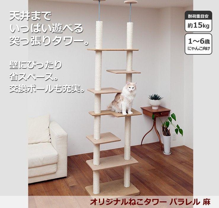 Basic ペッツデポ オリジナルねこタワー パラレル 麻 天井突っ張り