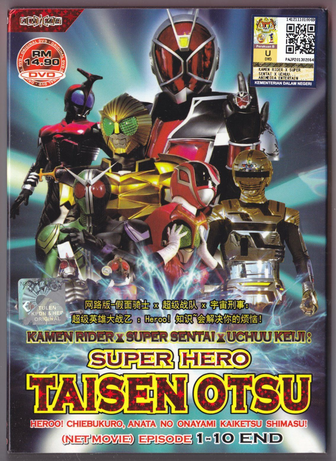 GEEK B-ROLL - Tokusatsu Review: Kamen Rider X Super Sentai X