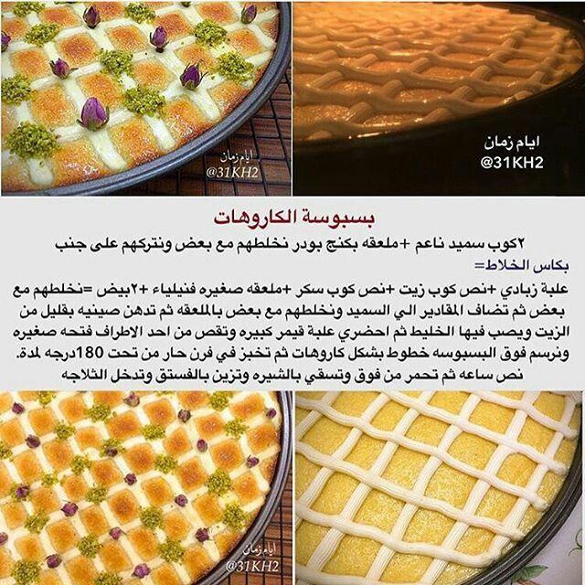 بسبوسة كاروهات Food Receipes Food Recipies Sweets Recipes
