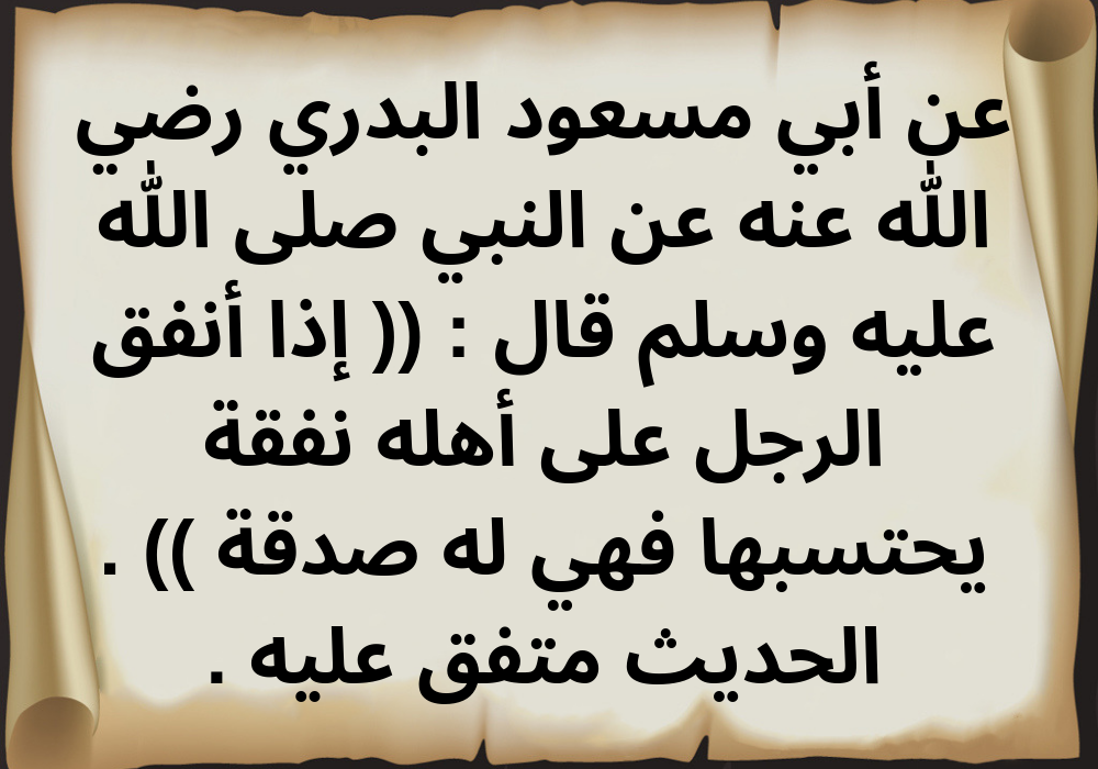 Pin By الدعوة إلى الله On أحديث نبوية شريفة عن فضل الصدقة وآجرها Math Arabic Calligraphy Calligraphy