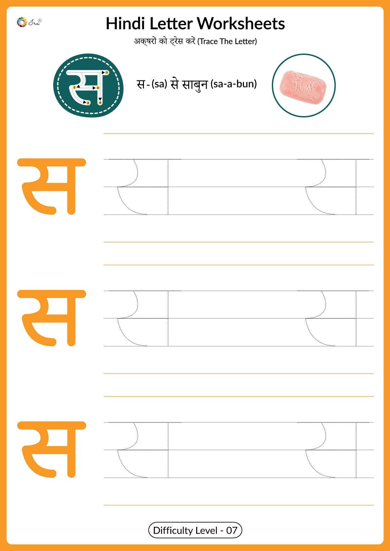 Free Printable Hindi Worksheets for Kindergarten PDF स