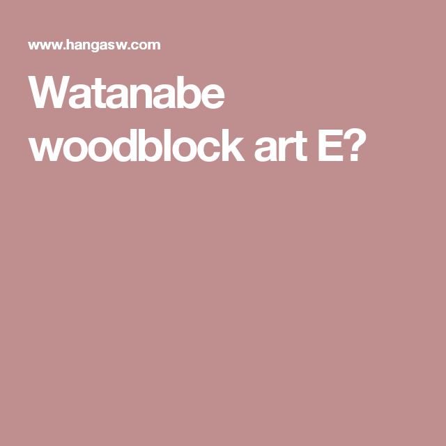 Watanabe woodblock art E舗
