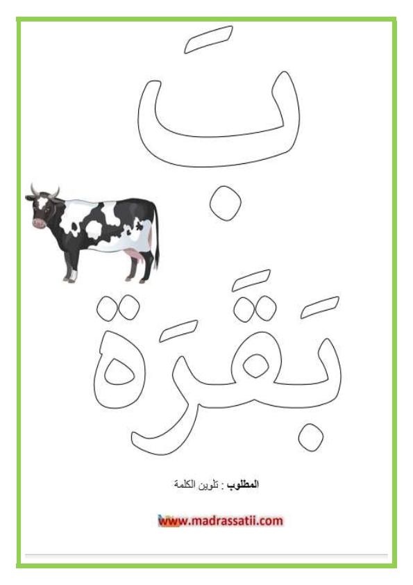 تدريب حرف الباء باء بطة Learn Arabic Alphabet Arabic Alphabet For Kids Alphabet Worksheets Preschool