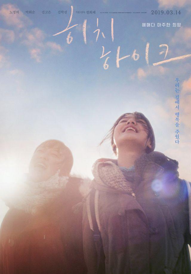 Korean Movies Opening Today 20190314 In Korea   Tng-3565