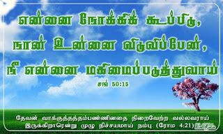 Tamil Promise Card August Bible Promises Bible Words Bible Verse Wallpaper