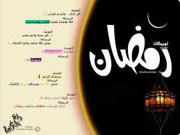 توبيكات رمضانية جديدة 2014 اجمل التوبيكات الرمضانية 2015 Tech Company Logos Company Logo Projects To Try