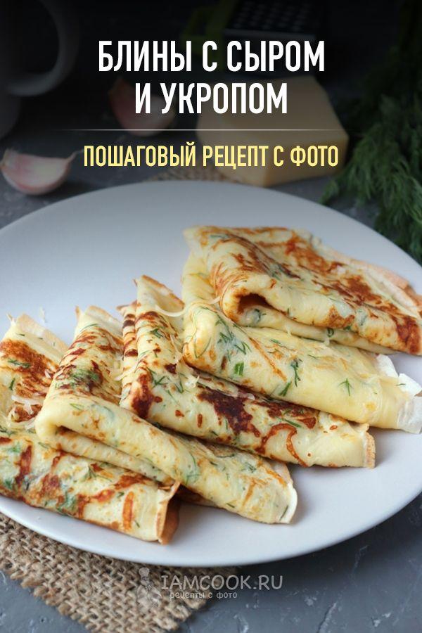 Блины с сыром и укропом | Рецепт (с изображениями) | Еда ...