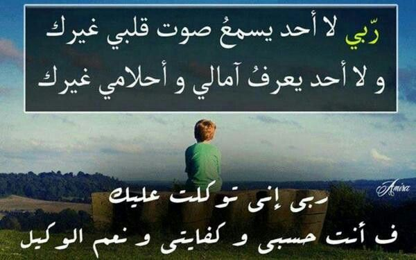 Desertrose حسبي الله ونعم الوكيل نعم المولى ونعم النصير Arabic Quotes Words Quotes