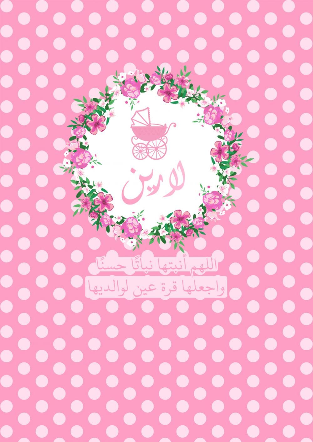 معنى اسم لارين صفات اسم لارين صور مكتوب عليها اسم لارين Check More At Https Www Mogtm3k Com D9 85 D8 B9 D9 86 D9 89 Floral Invitation Prints Wallpaper