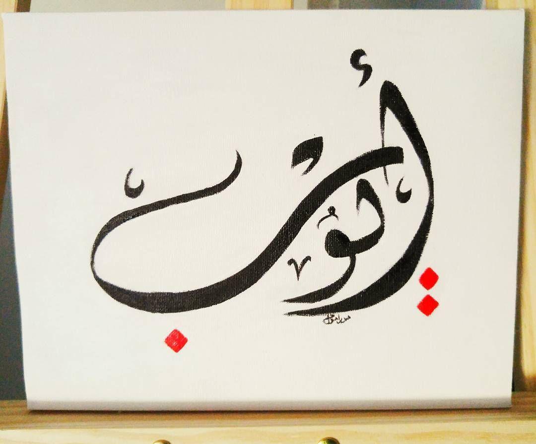 Ayoub arabic calligraphy in diwani #art #arabiccalligraphy #arabic