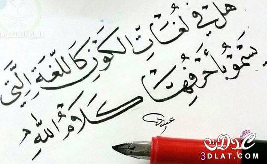 شعر عن اللغة العربية الفصحة 2020 قصائد عن لغة الضاد Arabic Calligraphy Language Arabic