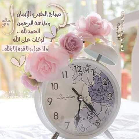 Good Morning صباح الخير Islam Facts Art Pieces Beautiful Morning