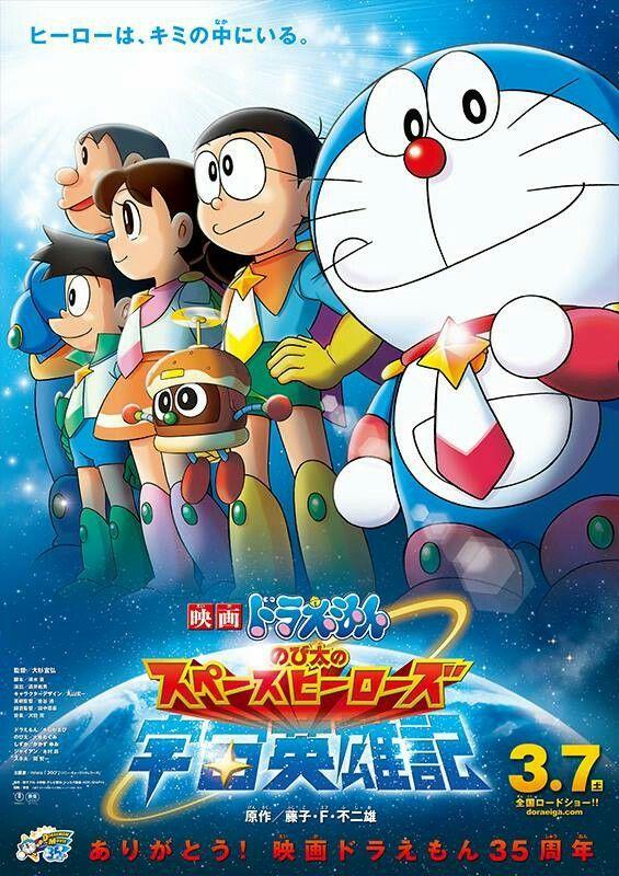 pin by cat amethyst on 哆啦a夢 doraemon doraemon wallpapers doraemon cartoon