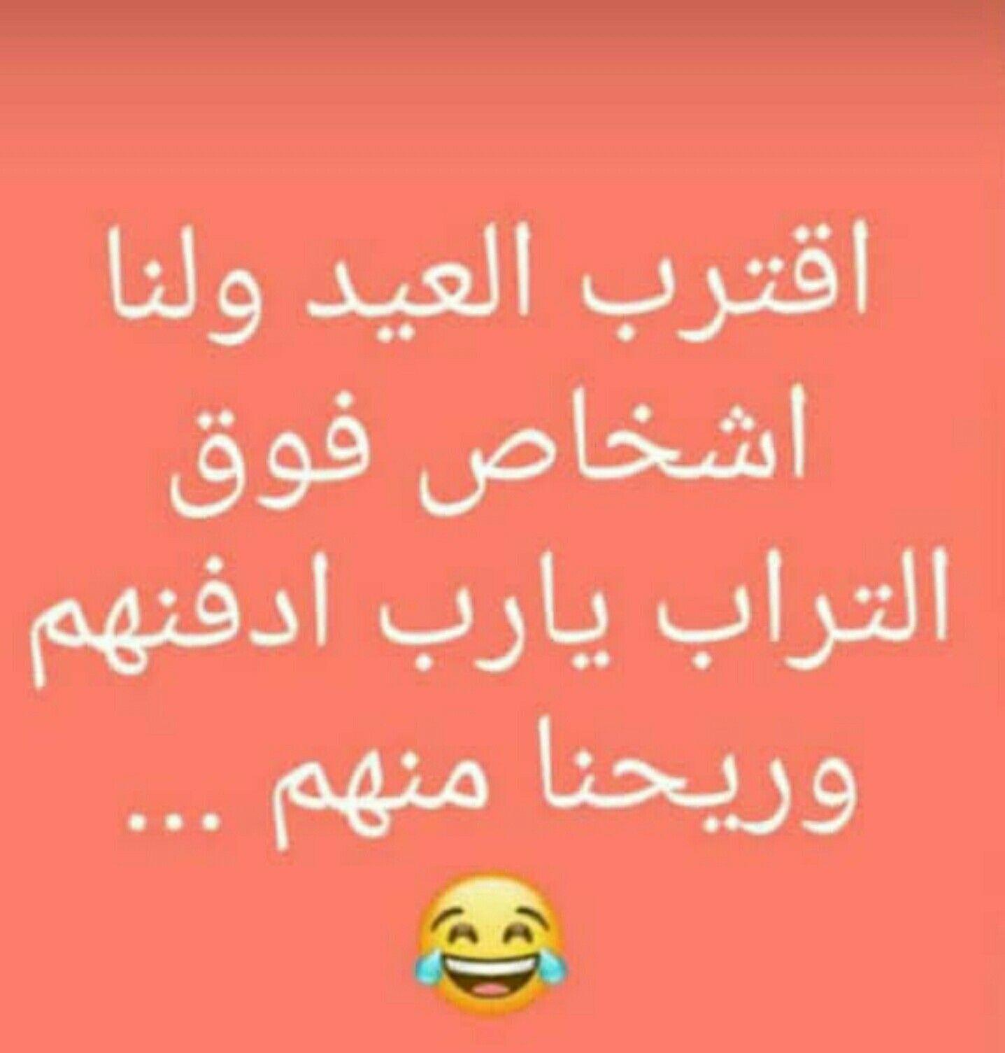 يارب ونرتاح من الاشكال الوسخه Funny Quotes Arabic Funny Beautiful Arabic Words