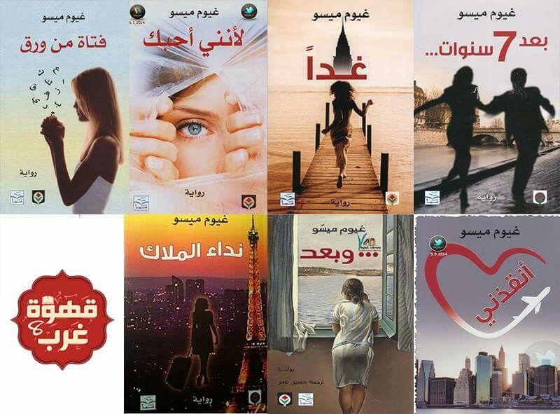 غيوم ميسو Books To Read Books Reading