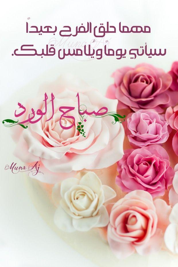 Pin By Queen Roses On صباح ومساء الخير اقتباسات جميله Beautiful Morning Morning Glory Great Pictures