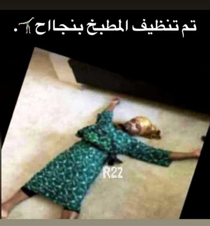 تم بحمد الله تنضيف المطبخ و المواعين هيييييييييه Funny Arabic Quotes Arabic Funny Girls Problems
