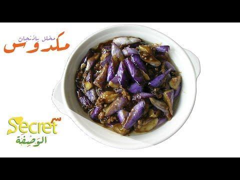 Youtube وصفة المكدوس السوري Recipes Secret Recipe