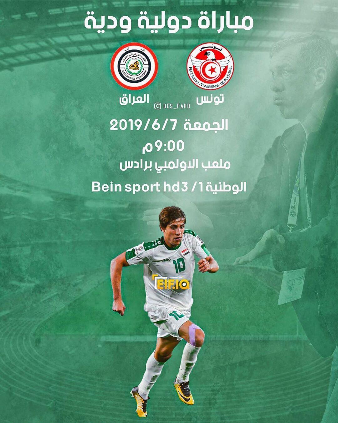 بطاقة مباراة منتخبنا العراقي ضد المنتخب التونسي ماهي توقعاتكم للمباراة Eif Iq بطاقة مباراة منتخبنا العراقي ضد المنتخب التونسي م Movies Memes Movie Posters