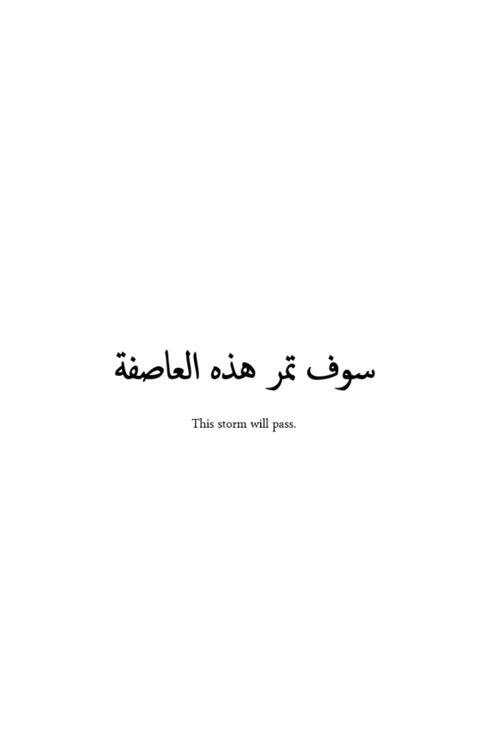 arab quotes Recherche Google Writing tattoos