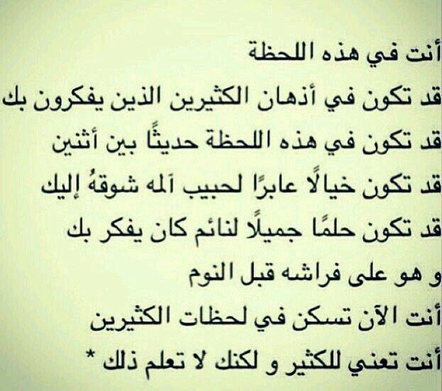 انت تعني لي الكثير حبيبي A A Words Funny Arabic Quotes Quotes