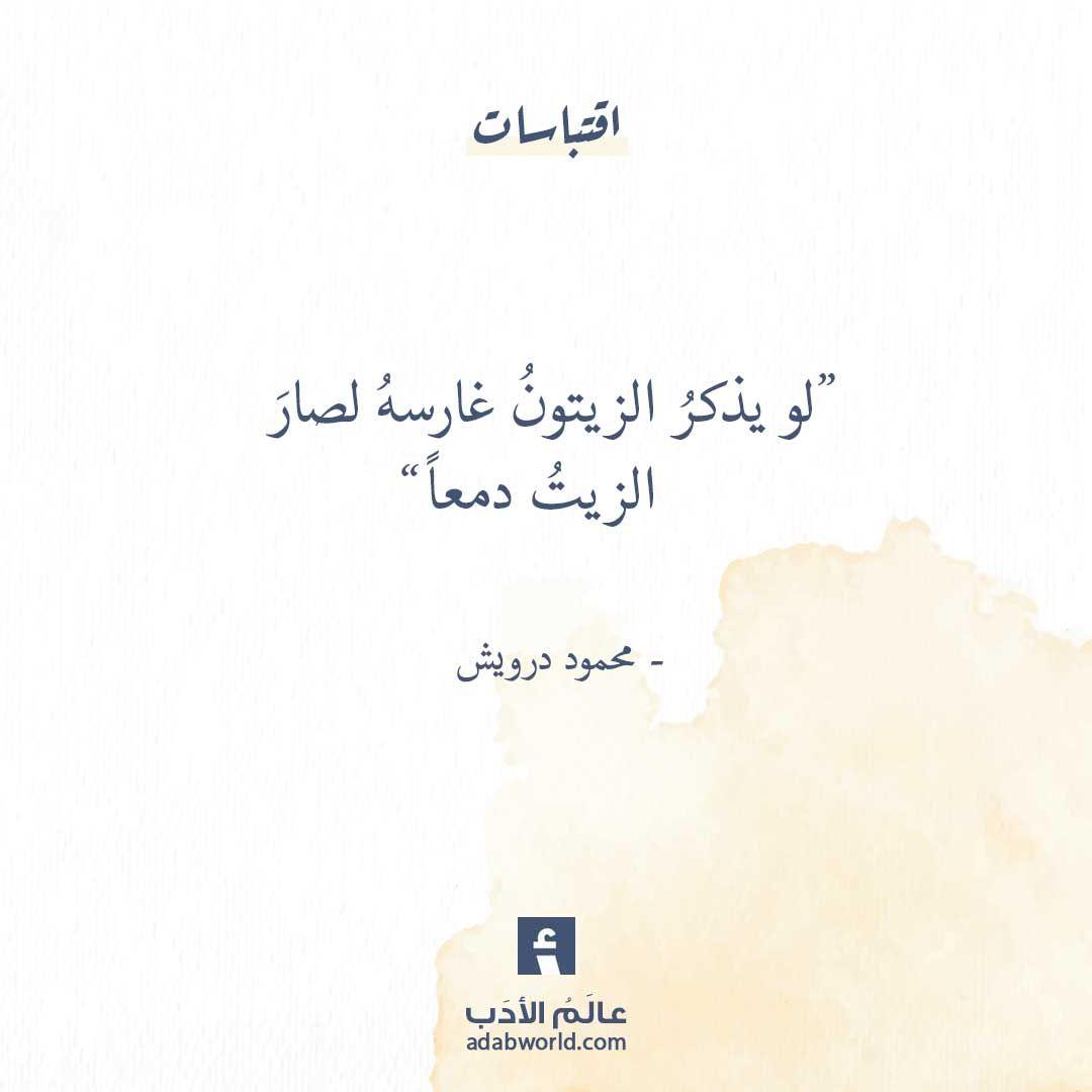 من اقوال محمود درويش Words Quotes Good Day Quotes Favorite Book Quotes