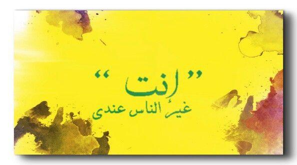 إنت غير الناس عندي Arabic Calligraphy Calligraphy