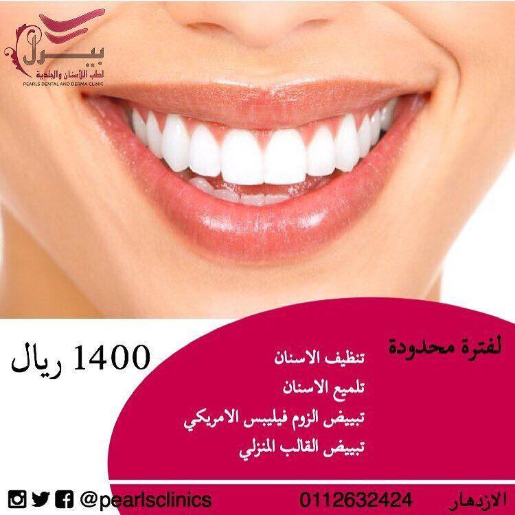 لاتخجل من إبتسامتك تنظيف الاسنان تلميع الاسنان تبييض الزوم فيليبس الامريكي تبييض