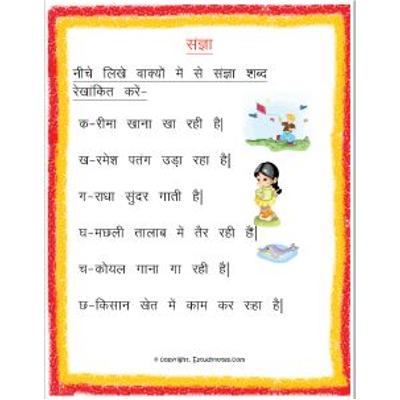 Hindi Worksheets for Grade 1 Free Printable Printable