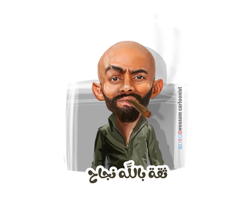 محمد رمضان كاريكاتير وسام جمول Arabic Art Poster Art