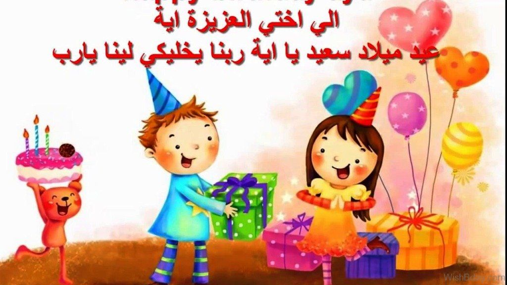 Happy Birthday In Arabic Language Birthday Wishes And Images