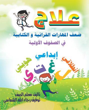 كراسة الواجب معلم لغتي صف 1 صف 2 كراسة العلاج للصفوف الأولية أ توفيق الشماسي فريق تأل Shape Worksheets For Preschool Arabic Kids Islamic Kids Activities