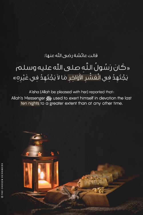 Arabic الرسول And حديث Image Ramadan Quotes Ramadhan Quotes Islamic Quotes