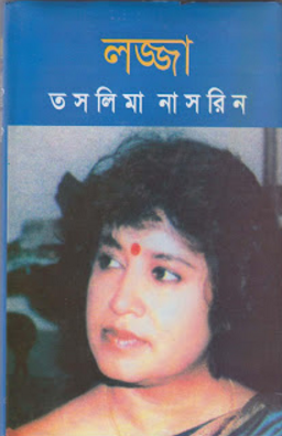 Amar Meyebela By Taslima Nasrin Epub Download