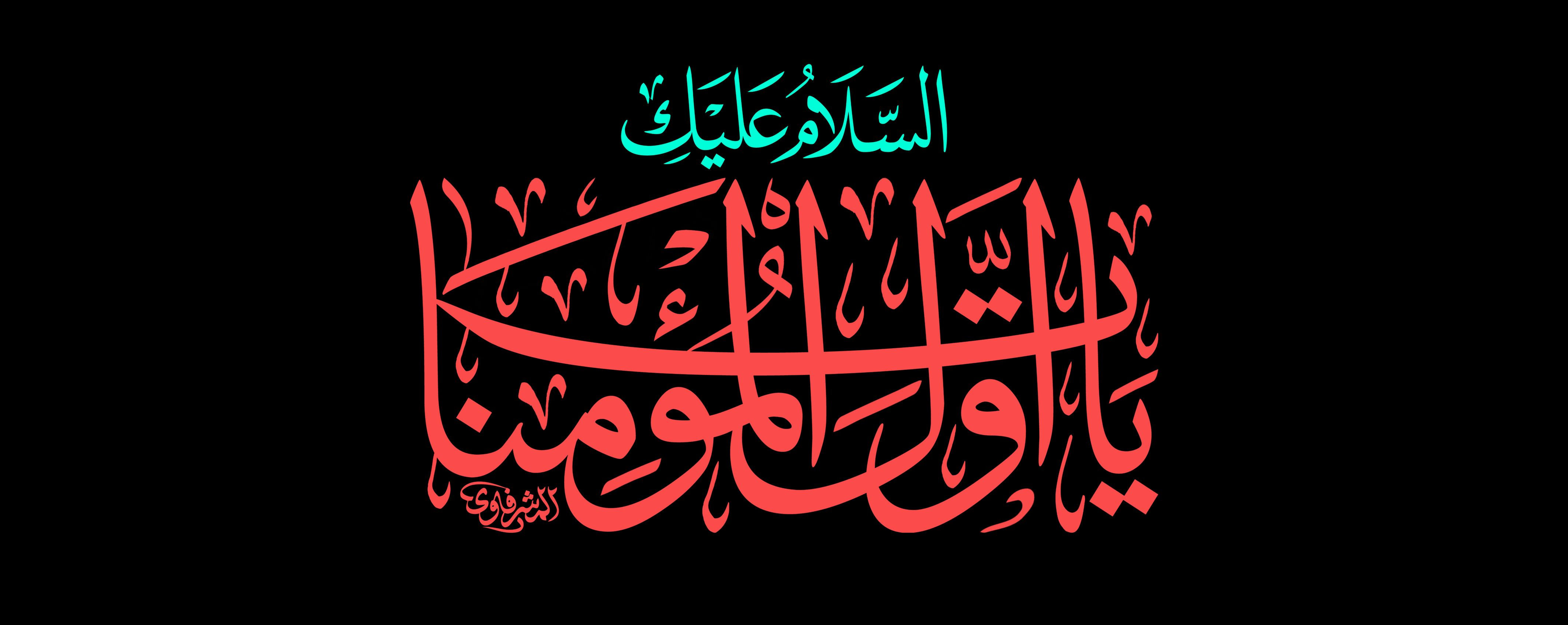 السلام عليك يا أول المؤمنات Islamic Art Calligraphy Neon Signs Islamic Art