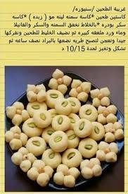 "Résultat de recherche d'images pour ""وصفات حلويات بلوك بالعربية"""