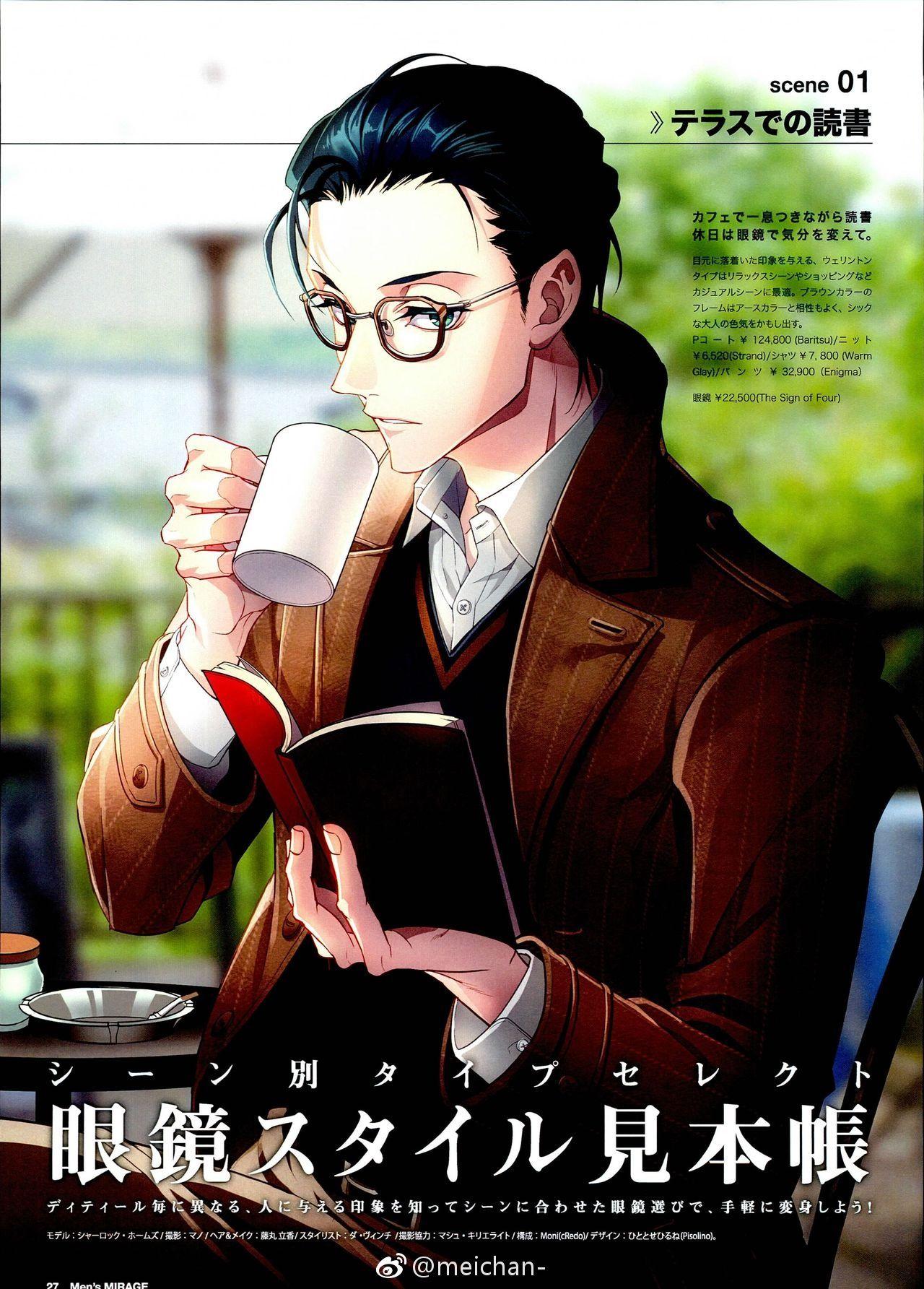 Sherlock Holmes【Fate/Grand Order】 Animé