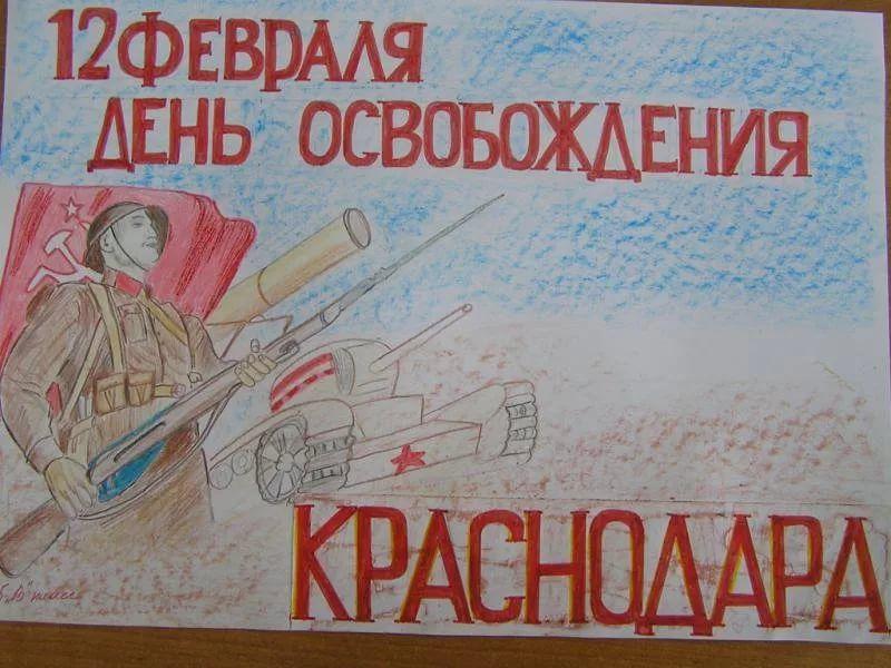 день освобождение краснодара картинки настоящее