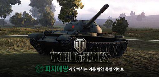 피자에땅 먹으면 '월드 오브 탱크' 전차가 내 손에! : 네이버 뉴스