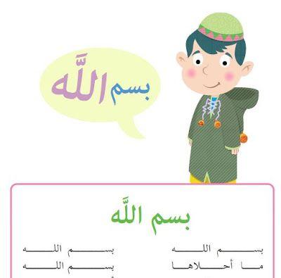 دليل كتاب السنة الأولى منهاج جديد 2016 الحواس الخمس محفوظات وأناشيد السنة الأولى إبتدائي التعليم في الجزائر المدرس Character Mario Characters Blog Posts