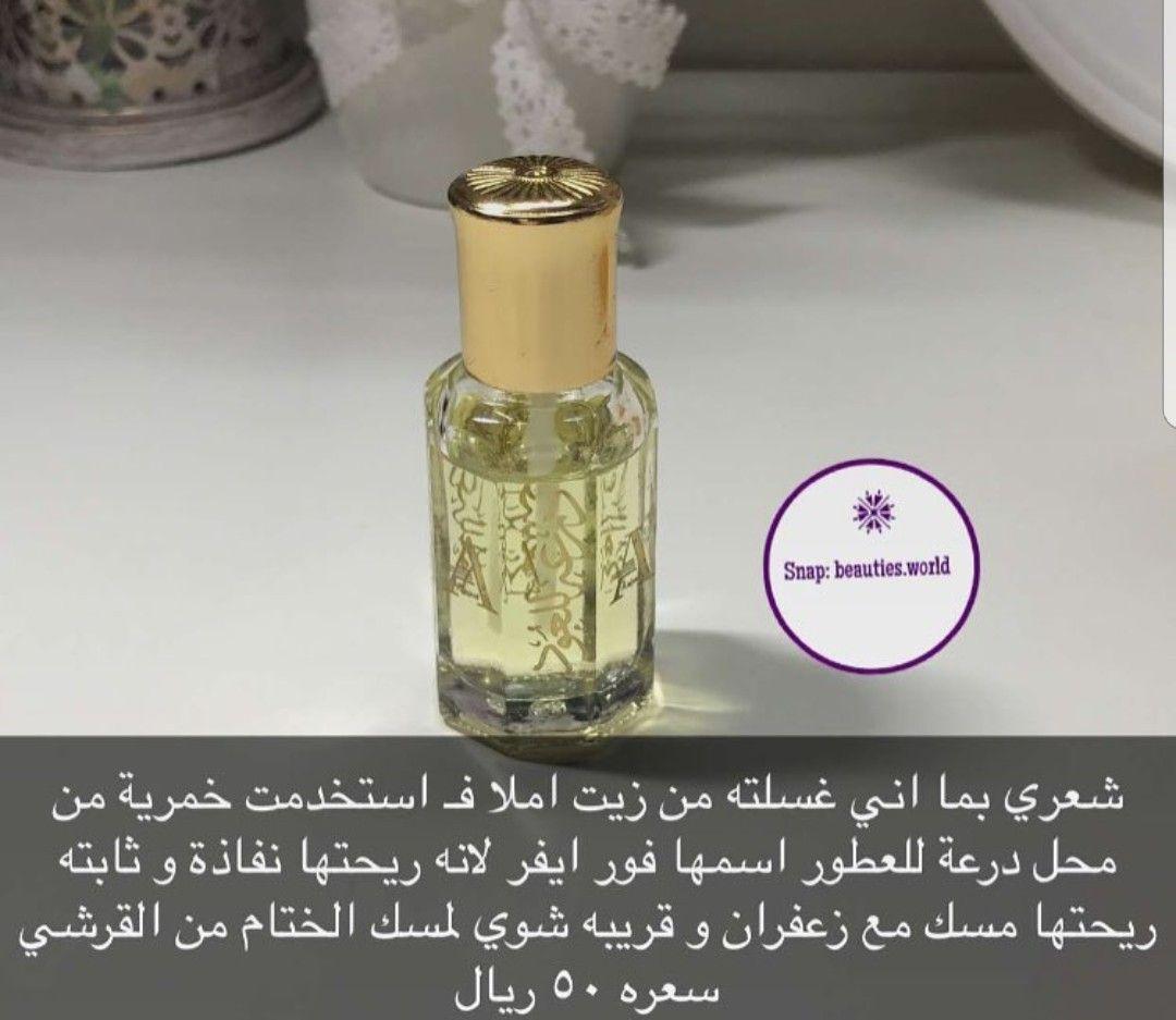 خمرية Forever من درعه Perfume Scents Lovely Perfume Hair Perfume