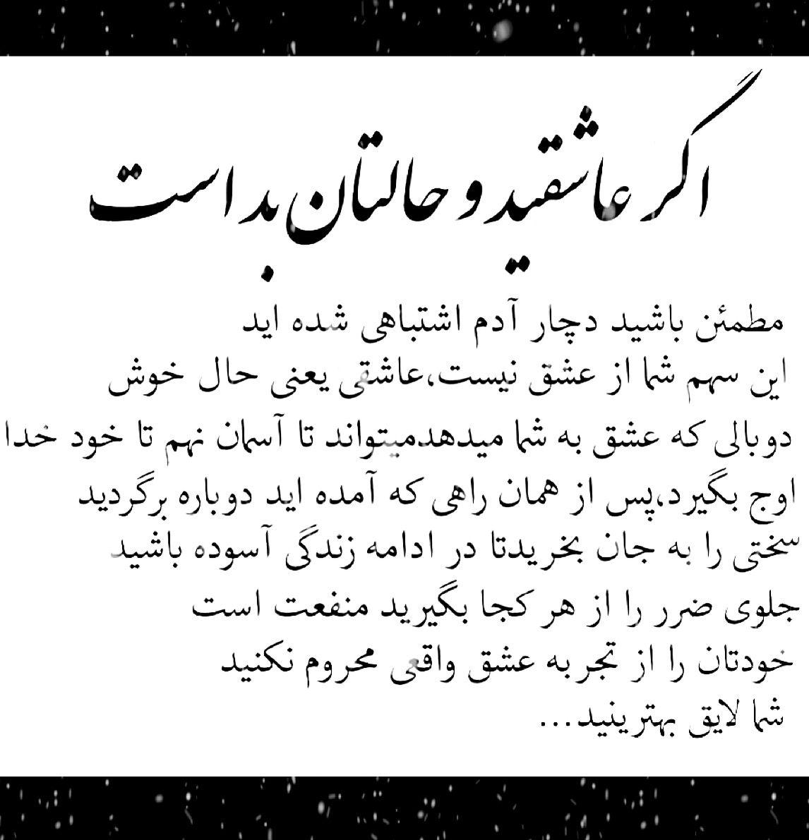 اگر عاشقید و حالتان بد است Weird Words Persian Quotes Iranian Quotes