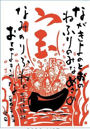 後藤久彰 2013宝船
