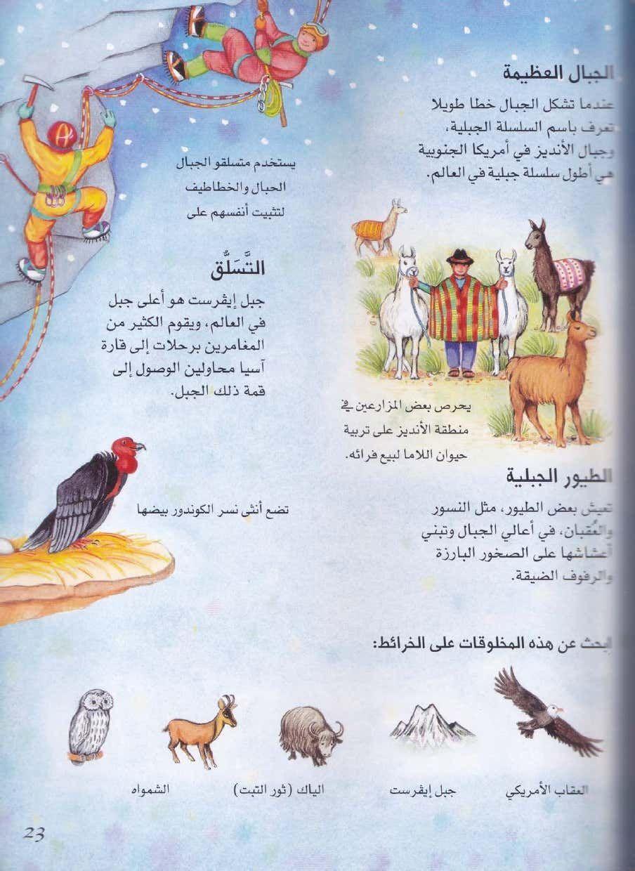 كتاب أطلس الأطفال المصور En 2020