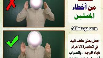 93 هل تعلم كيف تتخلص من وسوسة الشيطان في الصلاة Youtube Youtube Urdu Words Prayers