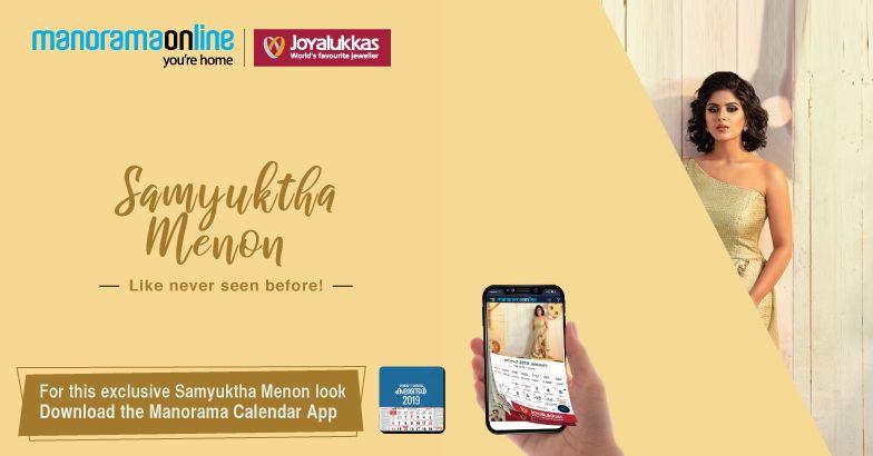 മൊബൈലിലും, കലണ്ടർ മനോരമ തന്നെ The perfect calendar app for