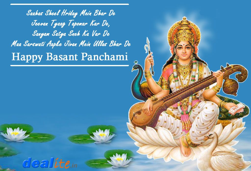 Dealite wishes you all Happy Basant Panchami, Bring the wealth of knowledge to You, May You be blessed by Goddess Saraswati & All Your Wishes Come True.