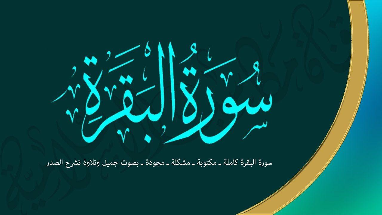 سورة البقرة كاملة ـ مكتوبة ـ مشكلة ـ مجودة ـ بصوت جميل وتلاوة تشرح الصدر Youtube Quran Kareem