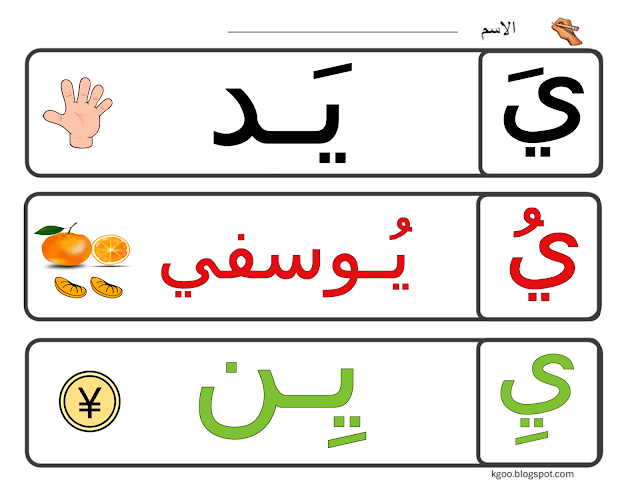 الحروف الهجائية مدونة الحضانة Arabic Alphabet For Kids Arabic Alphabet Alphabet For Kids
