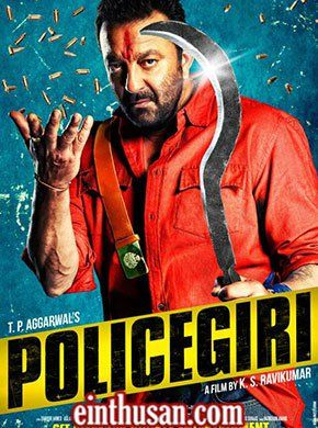 Policegiri Hindi Movie Online Hd Dvd Hindi Movies Hindi Movies Online Movies Online